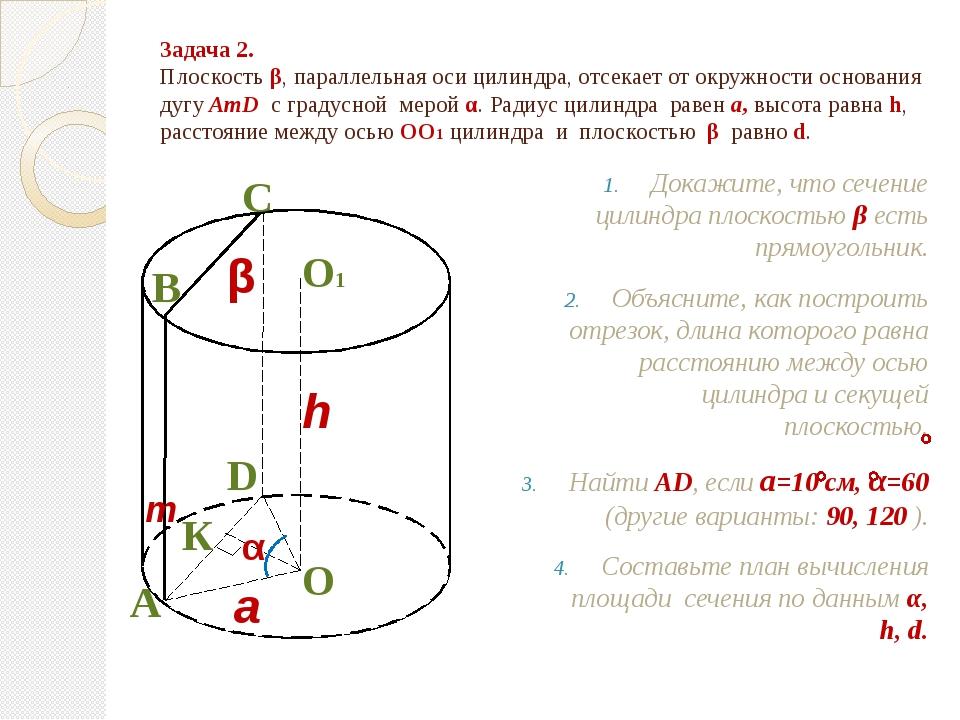 Задача 2. Плоскость β, параллельная оси цилиндра, отсекает от окружности осно...