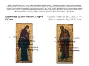 Даниил Черный (около 1350 — 1428). совместные работы Даниила Черного с Андрее