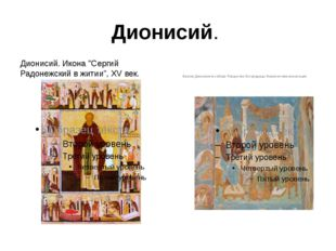 """Дионисий. Дионисий. Икона """"Сергий Радонежский в житии"""", XV век. Фреска Дионис"""
