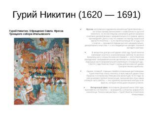 Гурий Никитин (1620 — 1691) Гурий Никитин. Обращение Савла. Фреска Троицкого