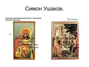 Симон Ушаков. Киккская икона Богоматери Елеусы, написанная Симоном Ушаковым Т