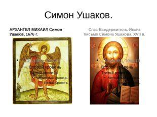 Симон Ушаков. АРХАНГЕЛ МИХАИЛ Симон Ушаков, 1676 г. Спас Вседержитель. Икона