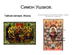 """Симон Ушаков. Тайная вечеря. Икона. Интересна другая икона Симона Ушакова - """""""