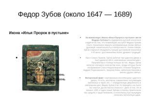 Федор Зубов (около 1647 — 1689) Икона «Илья Пророк в пустыне» На миниатюре: И