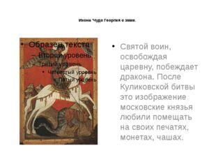 Икона 'Чудо Георгия о змие. Святой воин, освобождая царевну, побеждает драко