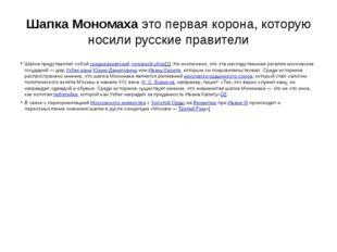 Шапка Мономаха это первая корона, которую носили русские правители Шапка пред