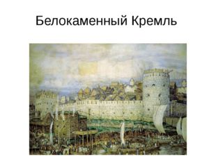 Белокаменный Кремль
