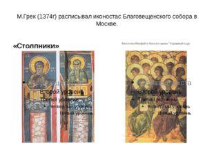 М.Грек (1374г) расписывал иконостас Благовещенского собора в Москве. «Столпни