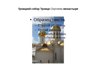 Троицкий собор Троице-Сергиева монастыря