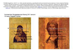 РУБЛЕВ Андрей (ок. 1360-70- ок. 1430), русский живописец, крупнейший мастер м