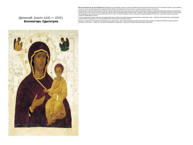 Дионисий. (около 1440 — 1502). Богоматерь Одигитрия. Икона «Сошествие во ад»...