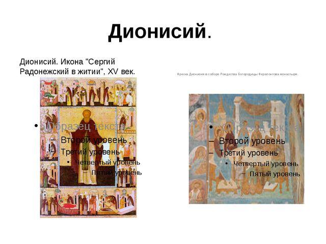 """Дионисий. Дионисий. Икона """"Сергий Радонежский в житии"""", XV век. Фреска Дионис..."""