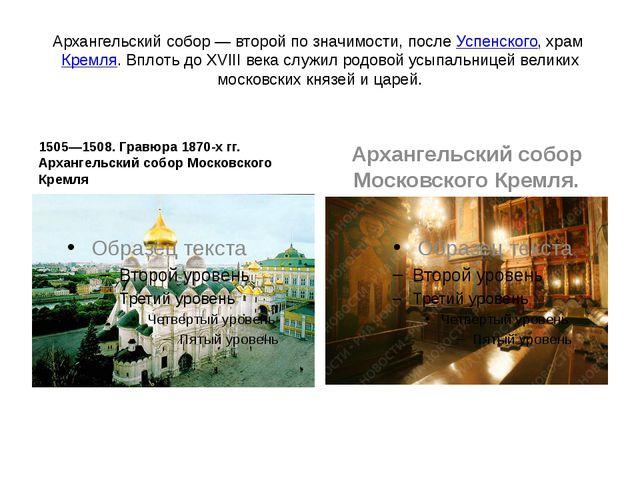 Архангельский собор—второй по значимости, после Успенского, храм Кремля. Вп...