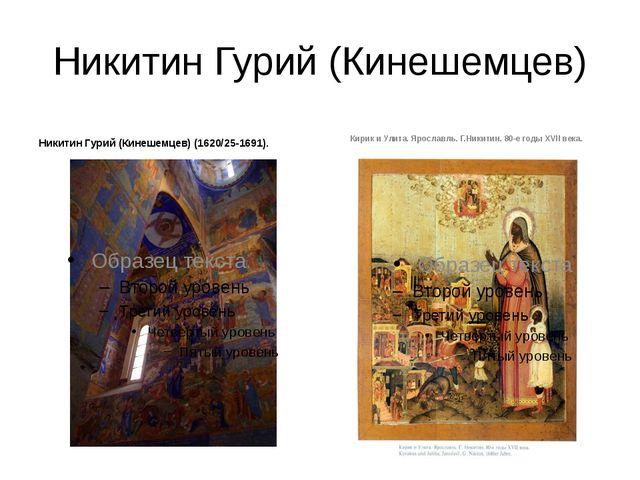Никитин Гурий (Кинешемцев) Никитин Гурий (Кинешемцев) (1620/25-1691). Кирик и...