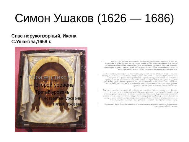 Симон Ушаков (1626 — 1686) Спас нерукотворный, Икона С.Ушакова,1658 г. Фавори...
