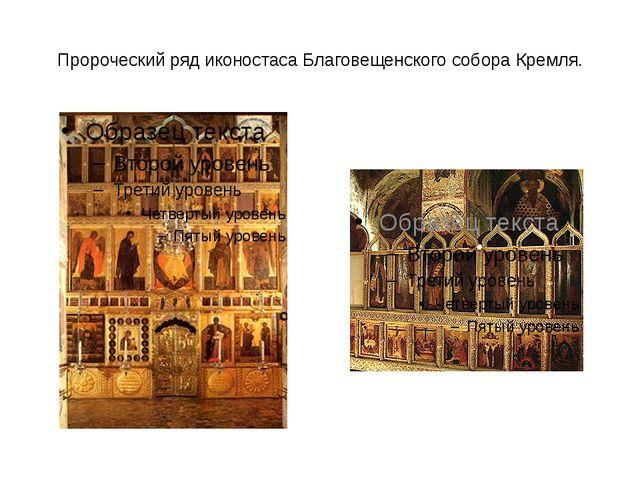 Пророческий ряд иконостаса Благовещенского собора Кремля.