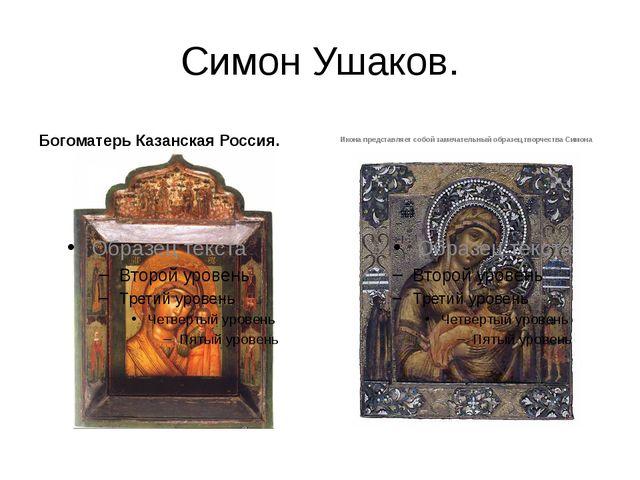 Симон Ушаков. Богоматерь Казанская Россия. Икона представляет собой замечател...