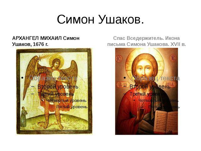 Симон Ушаков. АРХАНГЕЛ МИХАИЛ Симон Ушаков, 1676 г. Спас Вседержитель. Икона...