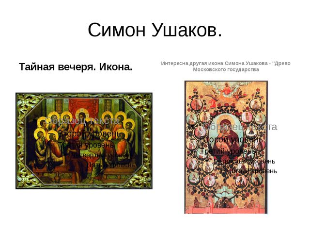 """Симон Ушаков. Тайная вечеря. Икона. Интересна другая икона Симона Ушакова - """"..."""