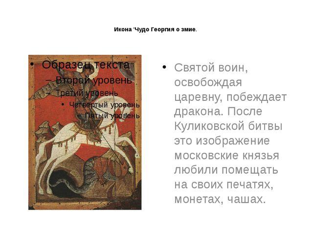 Икона 'Чудо Георгия о змие. Святой воин, освобождая царевну, побеждает драко...