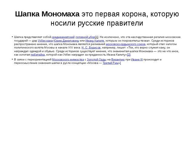 Шапка Мономаха это первая корона, которую носили русские правители Шапка пред...