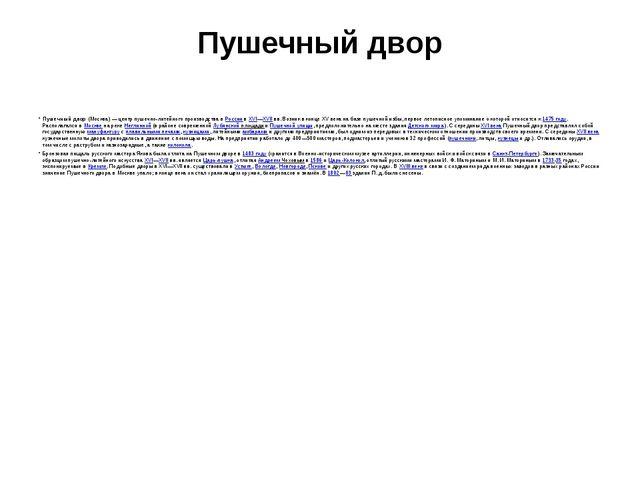 Пушечный двор Пушечный двор (Москва)— центр пушечно-литейного производства в...