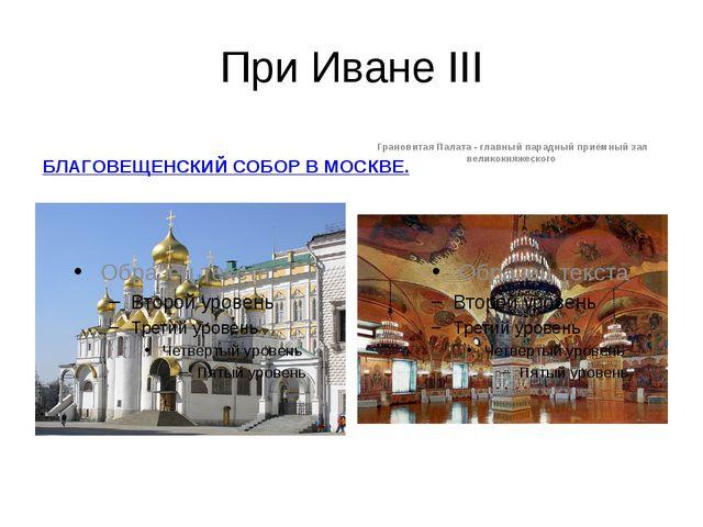 При Иване III БЛАГОВЕЩЕНСКИЙ СОБОР В МОСКВЕ. Грановитая Палата - главный пара...
