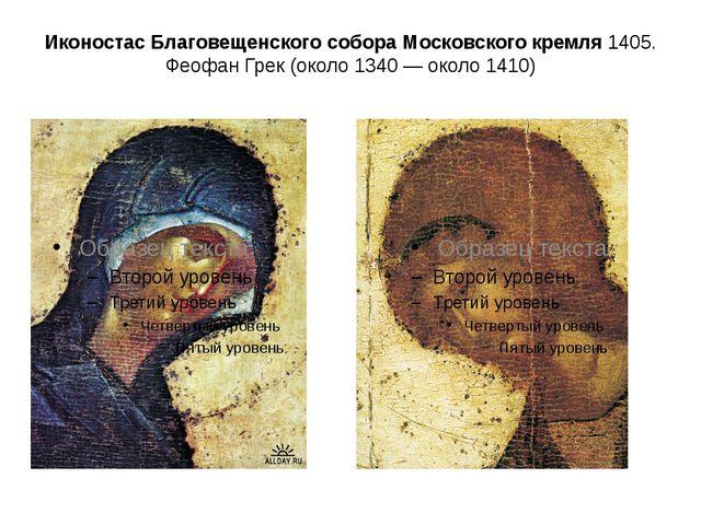 Иконостас Благовещенского собора Московского кремля 1405. Феофан Грек (около...