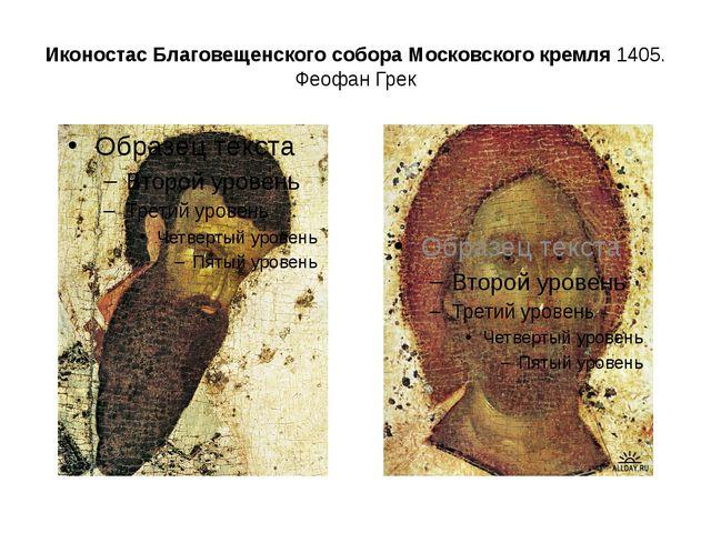 Иконостас Благовещенского собора Московского кремля 1405. Феофан Грек