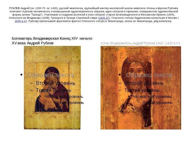 РУБЛЕВ Андрей (ок. 1360-70- ок. 1430), русский живописец, крупнейший мастер м...