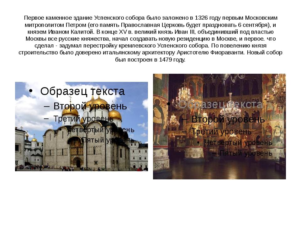 Первое каменное здание Успенского собора было заложено в 1326 году первым Мос...