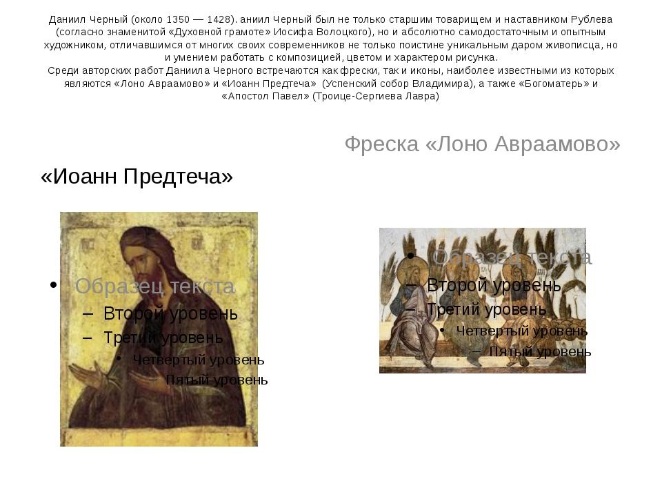 Даниил Черный (около 1350 — 1428). аниил Черный был не только старшим товарищ...