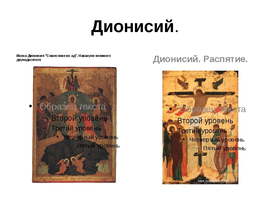"""Дионисий. Икона Дионисия """"Сошествие во ад"""". Накануне великого двунадесятого Д..."""