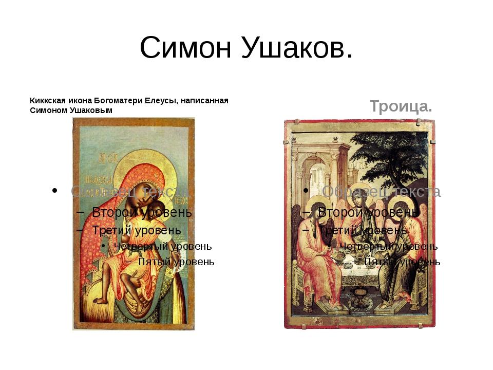 Симон Ушаков. Киккская икона Богоматери Елеусы, написанная Симоном Ушаковым Т...