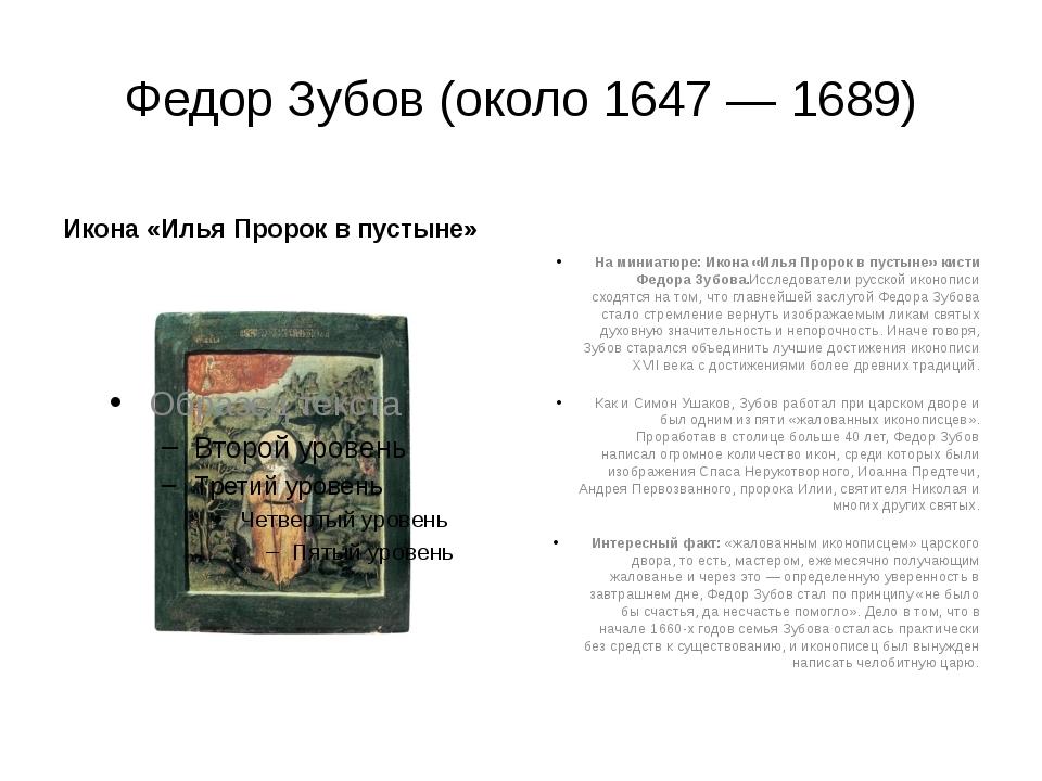 Федор Зубов (около 1647 — 1689) Икона «Илья Пророк в пустыне» На миниатюре: И...