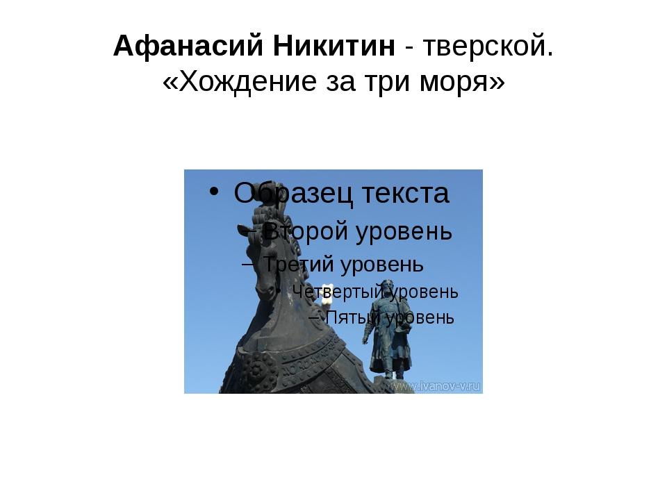Афанасий Никитин - тверской. «Хождение за три моря»