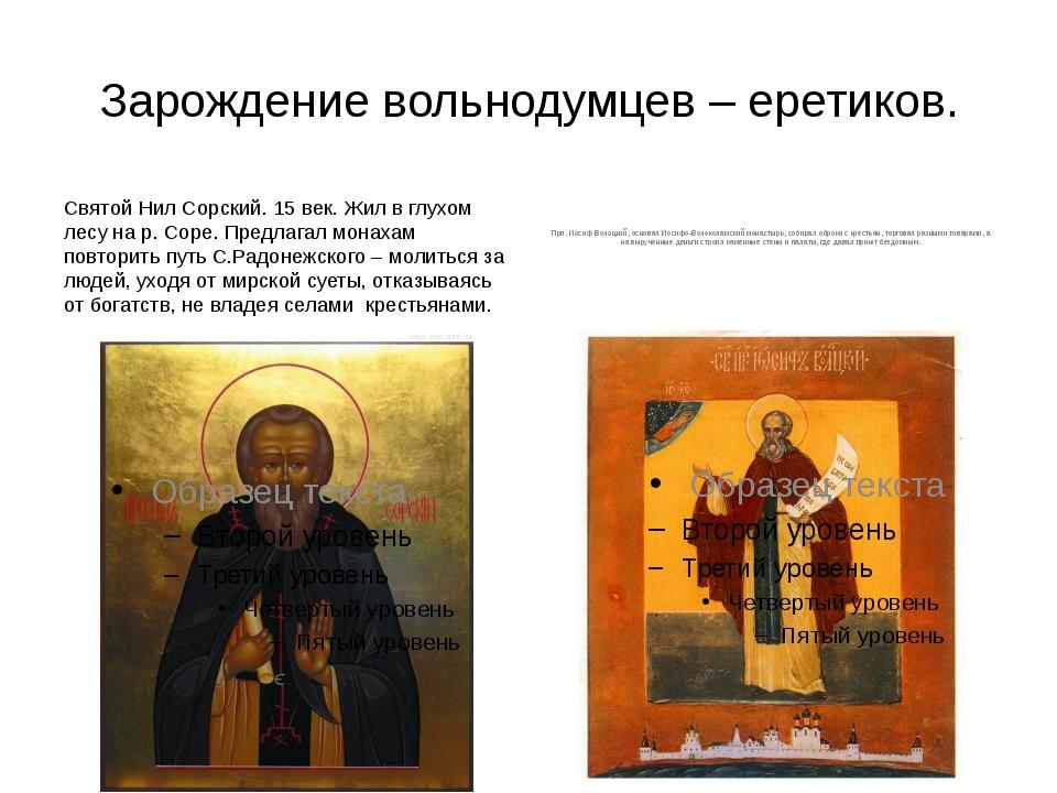 Зарождение вольнодумцев – еретиков. Святой Нил Сорский. 15 век. Жил в глухом...
