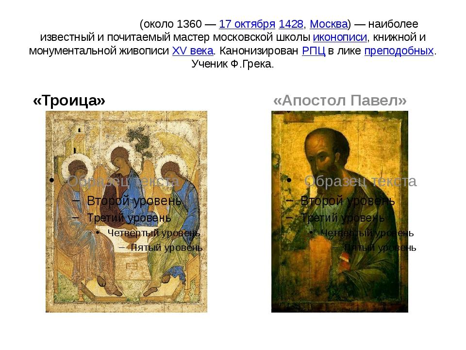 Андре́й Рублёв (около 1360— 17 октября 1428, Москва)— наиболее известный и...