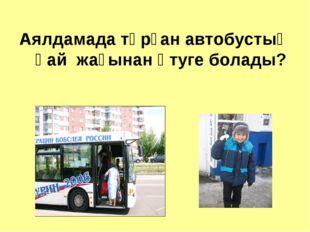 Аялдамада тұрған автобустың қай жағынан өтуге болады?