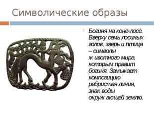 Символические образы Богиня на коне-лосе. Вверху семь лосиных голов, зверь и