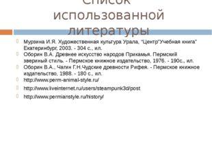 Список использованной литературы Мурзина И.Я. Художественная культура Урала,