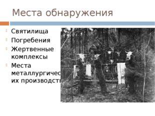 Места обнаружения Святилища Погребения Жертвенные комплексы Места металлургич