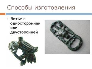 Способы изготовления Литье в односторонней или двусторонней форме Полое литье