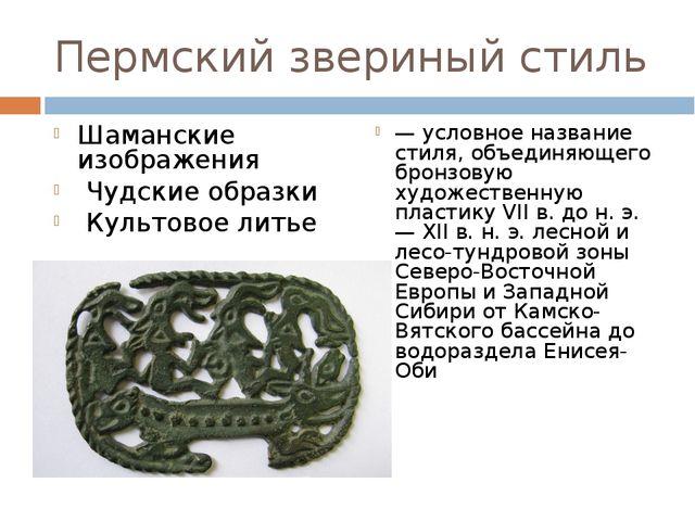 Пермский звериный стиль Шаманские изображения Чудские образки Культовое литье...