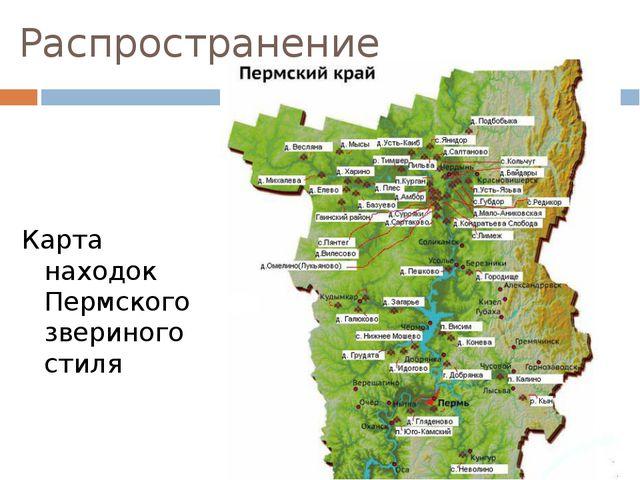 Распространение Карта находок Пермского звериного стиля