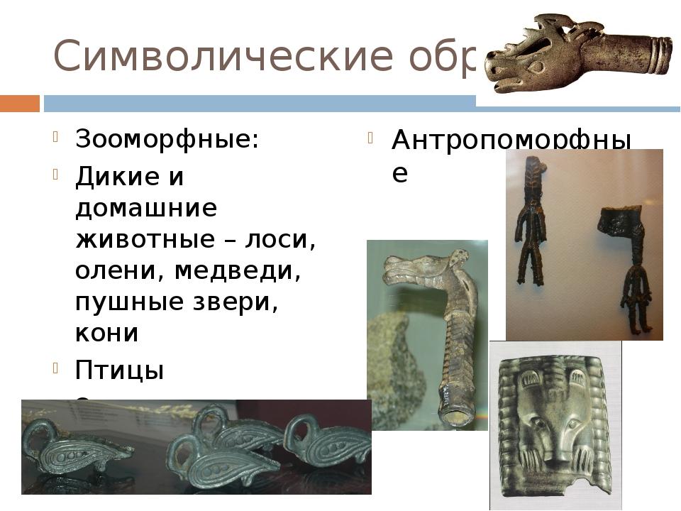 Символические образы Зооморфные: Дикие и домашние животные – лоси, олени, мед...