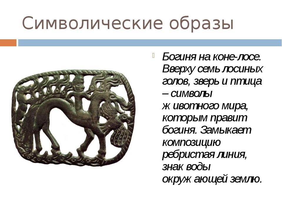 Символические образы Богиня на коне-лосе. Вверху семь лосиных голов, зверь и...
