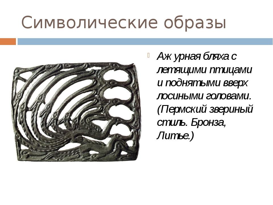Символические образы Ажурная бляха с летящими птицами и поднятыми вверх лосин...