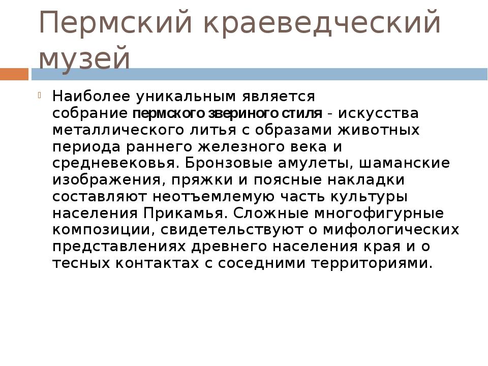 Пермский краеведческий музей Наиболее уникальным является собраниепермского...