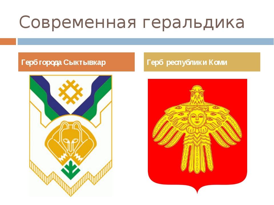 Современная геральдика Герб города Сыктывкар Герб республики Коми